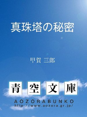 cover image of 真珠塔の秘密