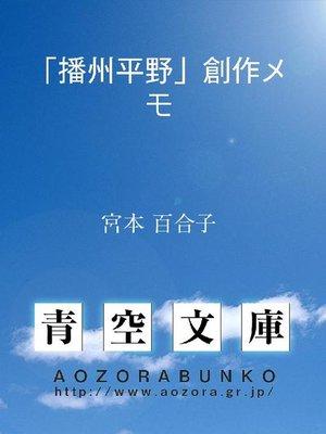 cover image of 「播州平野」創作メモ