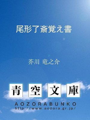 cover image of 尾形了斎覚え書