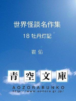 cover image of 世界怪談名作集 牡丹燈記