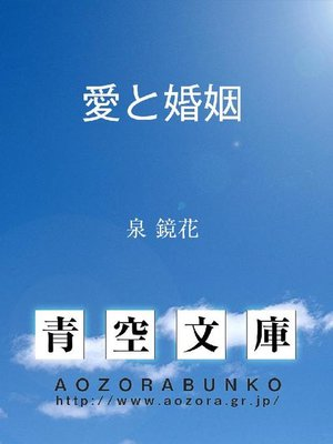 cover image of 愛と婚姻