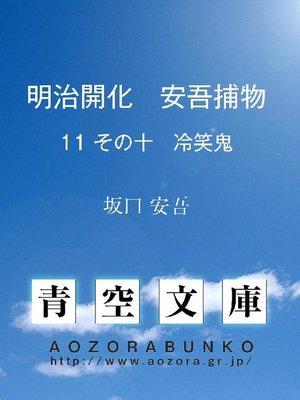 cover image of 明治開化 安吾捕物 その十 冷笑鬼