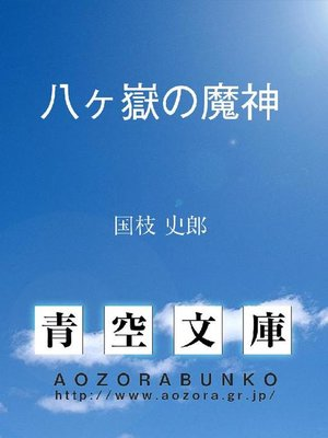 cover image of 八ヶ嶽の魔神