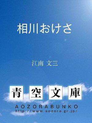 cover image of 相川おけさ 村松おけさ、佐渡牛などのこと