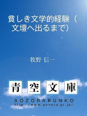 cover image of 貧しき文学的経験(文壇へ出るまで)