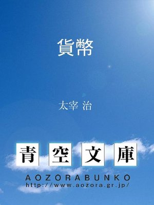 cover image of 貨幣