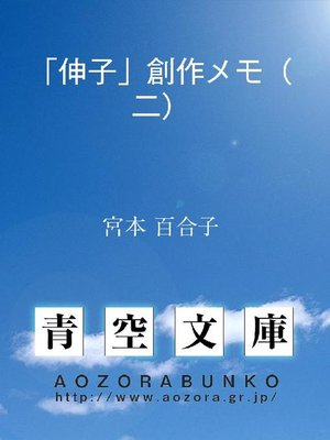 cover image of 「伸子」創作メモ(二)