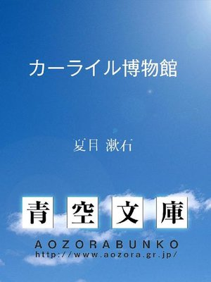 cover image of カーライル博物館
