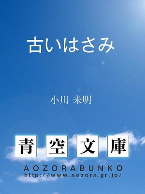 cover image of 古いはさみ