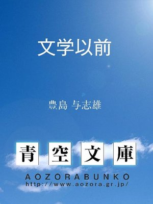 cover image of 文学以前