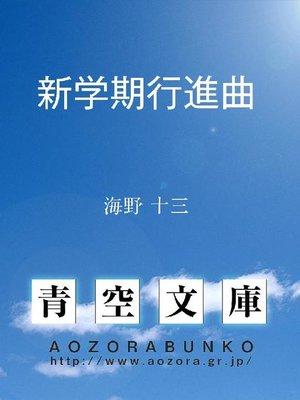 cover image of 新学期行進曲