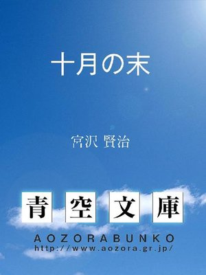 cover image of 十月の末