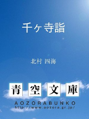 cover image of 千ヶ寺詣