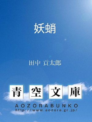 cover image of 妖蛸