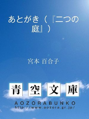cover image of あとがき(『二つの庭』)