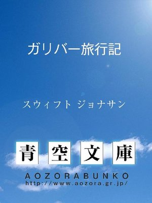 cover image of ガリバー旅行記