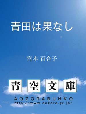 cover image of 青田は果なし