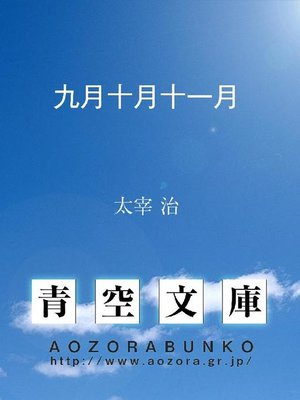 cover image of 九月十月十一月