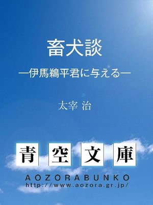 cover image of 畜犬談 —伊馬鵜平君に与える—