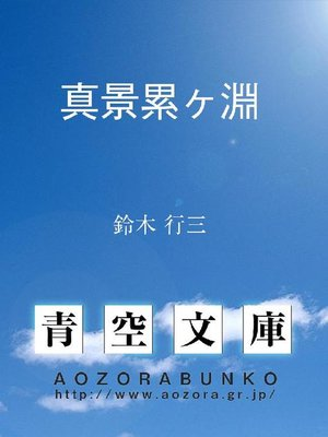cover image of 真景累ヶ淵