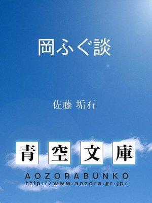 cover image of 岡ふぐ談