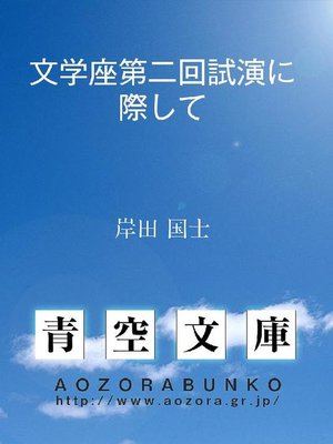 cover image of 文学座第二回試演に際して