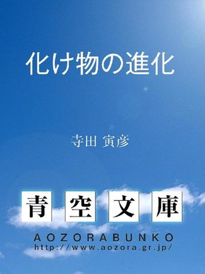 cover image of 化け物の進化