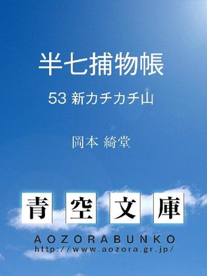 cover image of 半七捕物帳 新カチカチ山