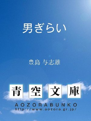 cover image of 男ぎらい