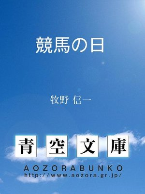 cover image of 競馬の日