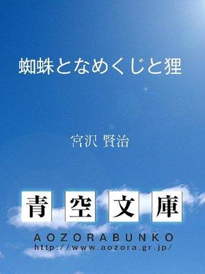 cover image of 蜘蛛となめくじと狸