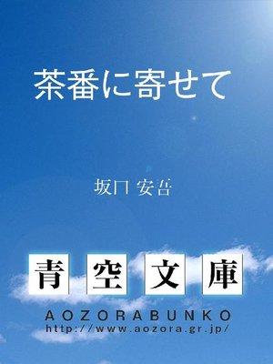 cover image of 茶番に寄せて