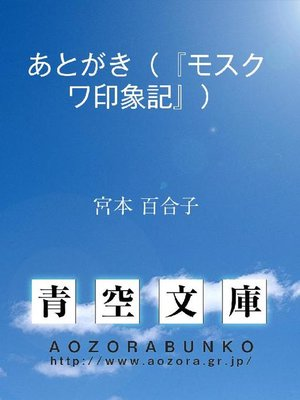 cover image of あとがき(『モスクワ印象記』)