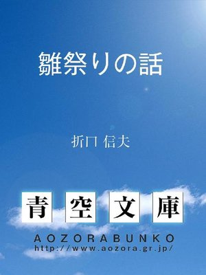 cover image of 雛祭りの話
