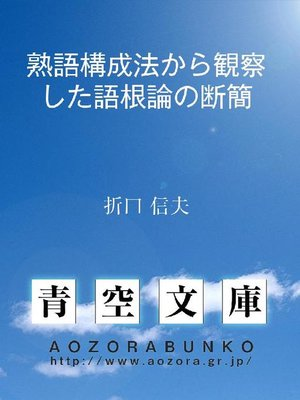 cover image of 熟語構成法から観察した語根論の断簡