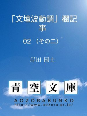cover image of 「文壇波動調」欄記事 (その二)