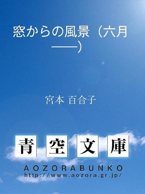 cover image of 窓からの風景(六月――)