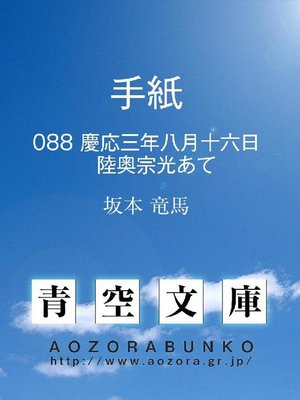 cover image of 手紙 慶応三年八月十六日 陸奥宗光あて