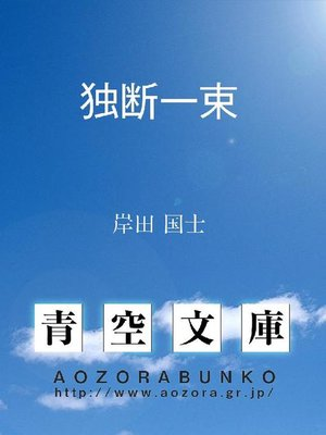 cover image of 独断一束