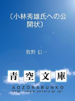 cover image of 〔小林秀雄氏への公開状〕