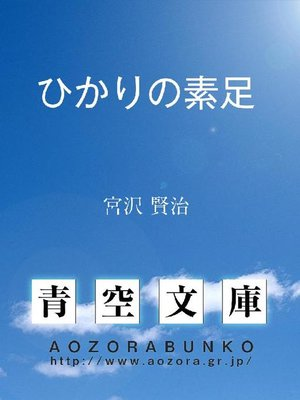 cover image of ひかりの素足