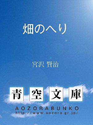 cover image of 畑のへり