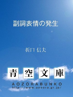 cover image of 副詞表情の発生