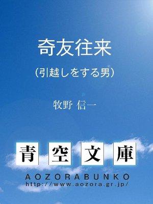 cover image of 奇友往来 (引越しをする男)