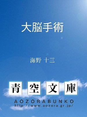 cover image of 大脳手術