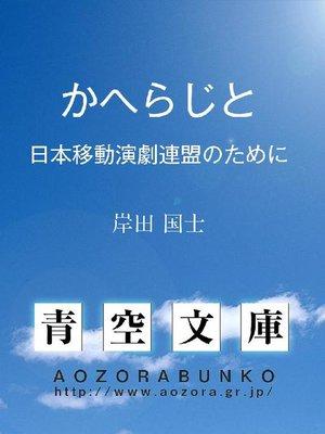 cover image of かへらじと 日本移動演劇連盟のために