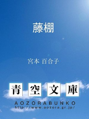 cover image of 藤棚