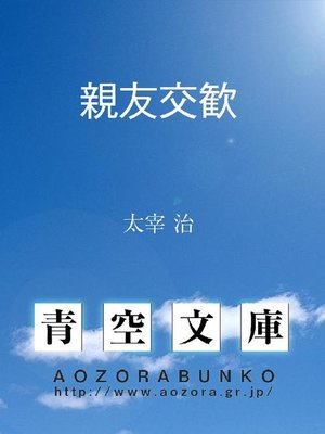 cover image of 親友交歓