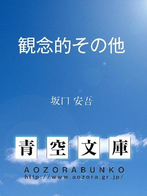 cover image of 観念的その他