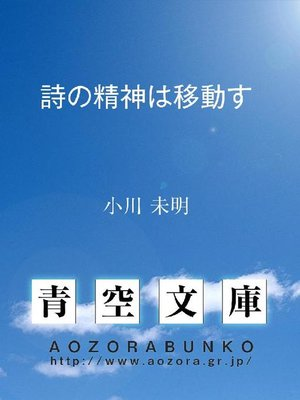 cover image of 詩の精神は移動す